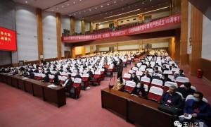 政协玉山县第十二届委员会第六次会议胜利闭幕