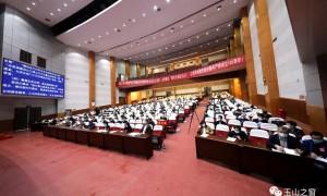 政协玉山县第十二届委员会第六次会议隆重开幕