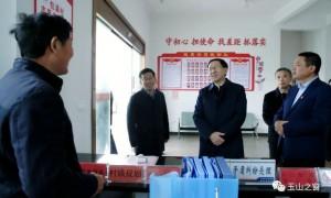 省委常委、省委政法委书记尹建业在玉山调研