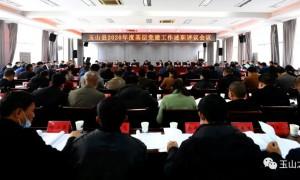 玉山县召开2020年度基层党建工作述职评议会