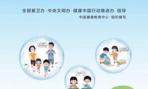 健康科普 《文明健康 绿色环保生活方式手册》第三篇【守绿色】